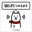 softbank wifi 使えます